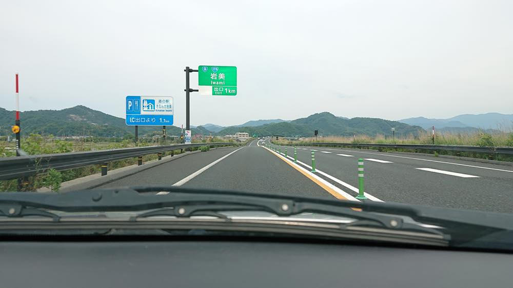1.鳥取岩美道路を岩美方面へ