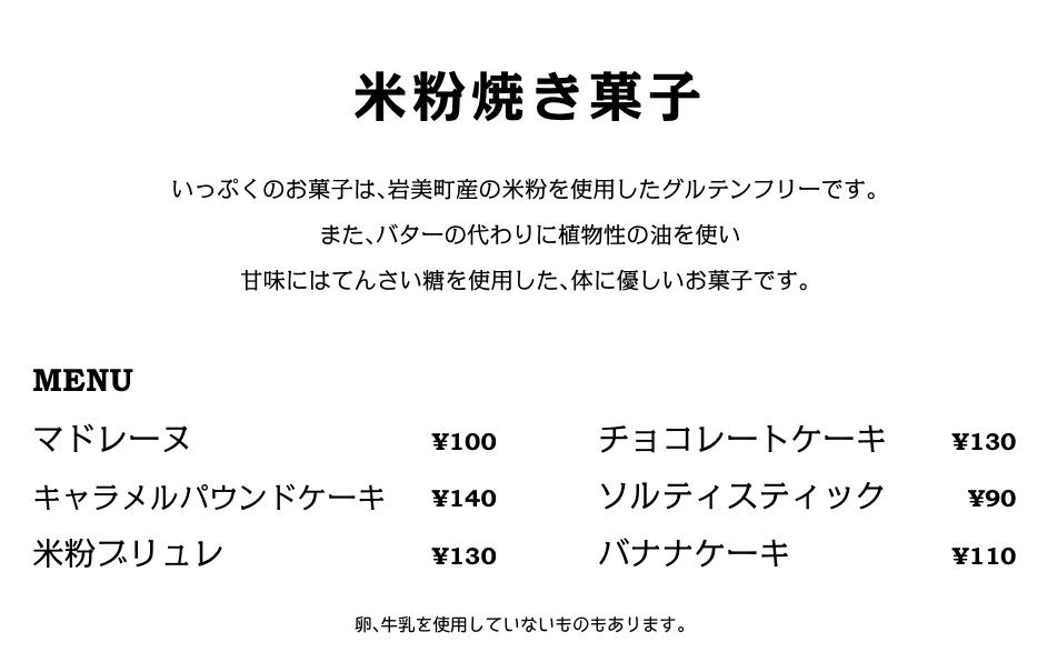 米粉焼き菓子